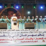 1er Festival artistique et culturel de Beni Mellal